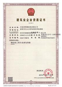 河南坤鋒鋼構有限公司